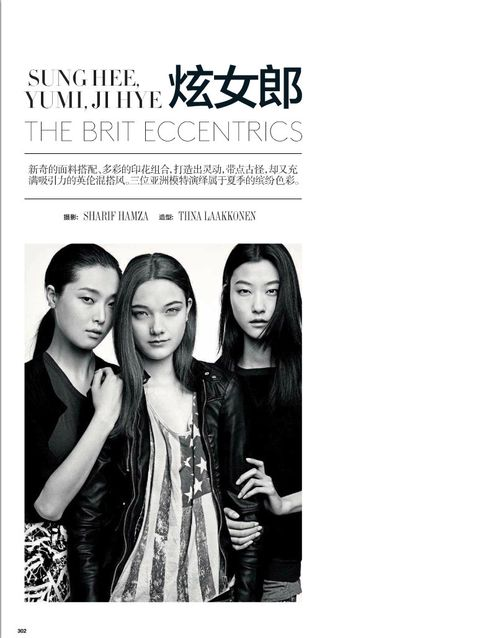 1-SUNG_HEE_VOGUE_CHINA_JUNE_2013_SHARIF_HAMZA